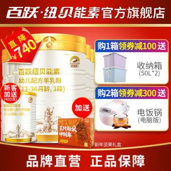 【咨询抢优惠】百跃纽贝能素婴幼儿配方羊奶粉整箱装6罐 700克 3段 ( 1-3岁)
