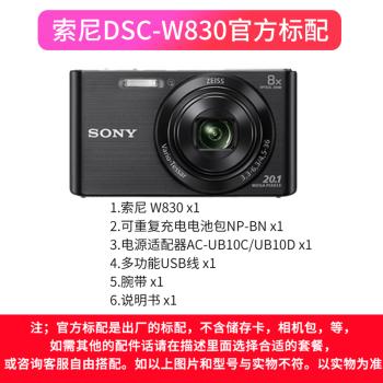 索尼(SONY) DSC便携 数码相机/照相机/卡片机 小型相机家用自用旅游学生公司礼品奖品相机 DSC-W830黑色(8倍变焦)标配无内存 官方标配