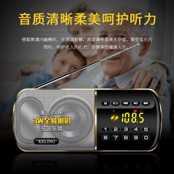 科凌F8收音机老人半导体全波段便携式随身听老年人唱戏机评书机广播音箱充电插卡播放器四六级英语听力考试 土豪金