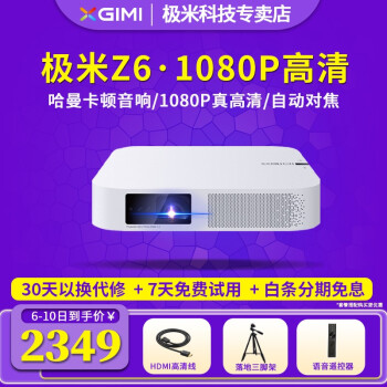 【京东闪送】极米(XGIMI)Z6投影仪高清1080P家用商务办公便携投影机AI智能无线3D小型影院 极米Z6