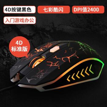 爱国者(aigo)Q809有线游戏鼠标usb台式电脑笔记本办公家用发光鼠标吃鸡压枪 4D黑标准款