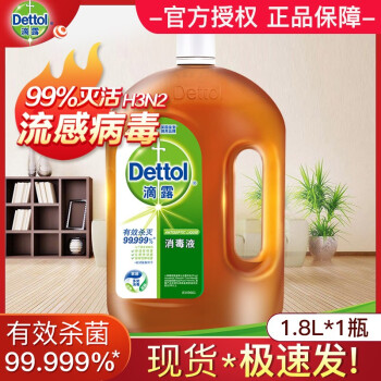 滴露(Dettol) 滴露消毒液 大容量 1.8L 地板 宠物 厕所 衣物 家具等除菌消毒 1.8L*2【2瓶装】