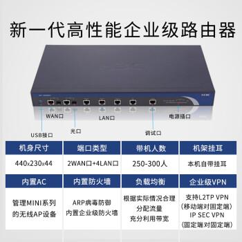华三(H3C)多WAN口全千兆VPN企业级路由器 内置AC防火墙 带机量250-350 ER5200G2