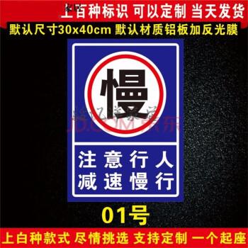 欧斯若 慢字注意行人减速慢行标志牌安全警告警示标识牌交通指示牌反光牌 01(铝板+反光膜) 40x50cm