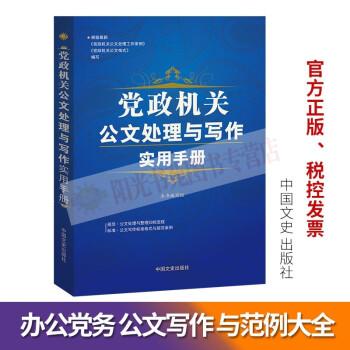 公务员公文写作_《公务员公文写作 党政机关公文处理与写作实用手册 法定规范 ...