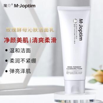 魔介M-Joptim 玫瑰酵母沁肤洁面乳 含氨基酸洗面奶男女 绵密泡沫深层清洁 温和洁面保湿修复 100ml