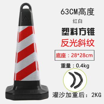 70cm塑料路锥反光锥桶锥形筒安全路障雪糕桶交通警示柱禁止停车桩 71cm:PVC红白车位2F无需装 (红白)反光条纹