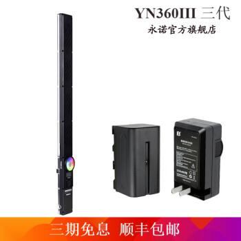 永诺YN360III三代LED补光灯摄像灯摄影灯手持冰灯抖音灯RGB全彩棒灯 配750电池充电器套装