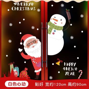 圣诞装饰品贴纸玻璃贴商场橱窗玻璃贴画