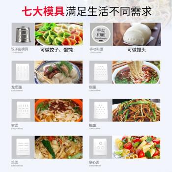 九阳(Joyoung)面条机家用多功能全自动电动压面机和面机 JYN-L10(可做饺子皮)