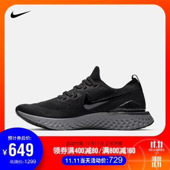 耐克 NIKE EPIC REACT FLYKNIT 2 男子跑步鞋 BQ8928