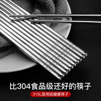 佳佰 316不锈钢筷子 家用防滑 金属消毒餐具筷子套装 无漆无蜡不锈钢筷 316L福寿绵绵圆筷10双装