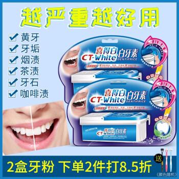 CT-White白牙素喜得白白牙素33g洁牙白牙粉洗牙粉去烟渍茶渍牙黄共2盒