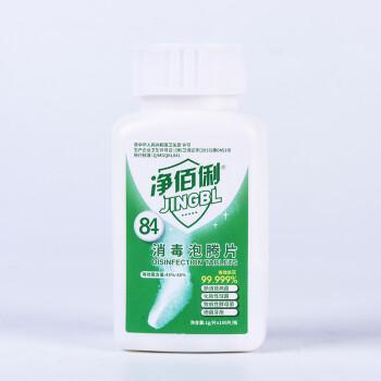 净佰俐 (JINGBL)84消毒液泡腾片1g*100片含氯消毒剂
