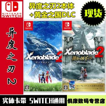 现货当天发 任天堂Nintendo Switch全新正版 NS游戏卡带 角色扮演热门系列 异度之刃2本体+DLC+黄金国伊拉 完全版 中文