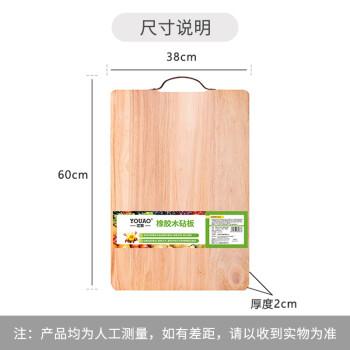 优奥 橡胶木实木砧板 切菜板擀面板案板(60*38*2cm)UZB8983