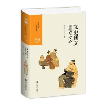 文史通义:史笔与文心 乔衍琯著 一部开风气的史学理论巨著 国学名家抽丝剥茧呈现原著精髓 读懂中国历史