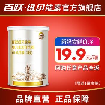 【新妈回购全额返】百跃纽贝能素1段婴儿配方羊乳粉100g (0-6个月)新生儿百跃羊奶粉 年后发货