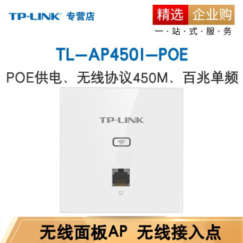 普联(TP-LINK)无线86型面板式AP企业级酒店别墅wifi接入 商用企业酒店布网 TL-AP450I-POE薄款(方)