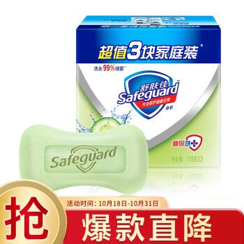 舒肤佳香皂青瓜清爽115gX3 温和洁净 清盈低泡