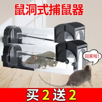 【买2送2】老鼠药老鼠夹捕鼠器粘鼠毯 家用灭鼠器老鼠笼老鼠夹老鼠药老鼠板 捕鼠安全屋捕鼠神器 安全屋【买2送2】 4个装