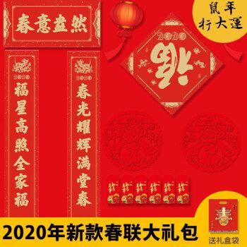 2020鼠年春节春联门贴大礼包过年装饰套装对联门幅福字贴定制门对红包喜字 对联礼包1套装