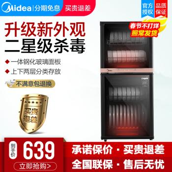 美的(Midea)立式家用消毒柜家用型消毒碗柜厨房 XC66 94L