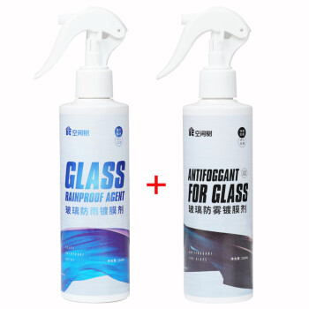 【中通包邮】空间树防雾防雨镀膜2瓶组合装