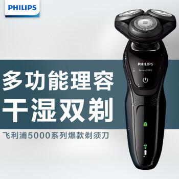 达人评飞利浦S5082/61怎么样,电动剃须刀值得入手原因!