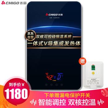 志高(CHIGO)即热式电热水器 速热变频恒温快速即热 小型省电家用淋浴洗澡免储水多功率可调防漏电KBR-H5