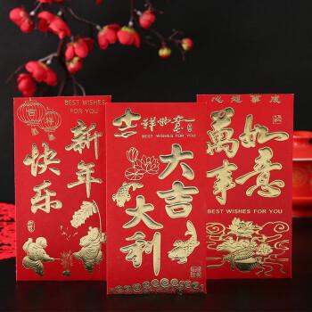 新年红包硬纸烫金2020年 混合30个装
