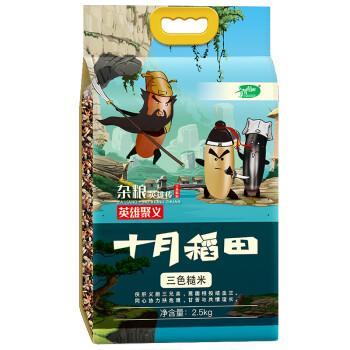 十月稻田 三色糙米(黑米 红米 糙米 五谷杂粮 粗粮主食 大米伴侣 真空装 粥米搭档)2.5kg