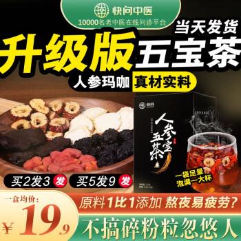 【快问中医】人参滋补养肾五宝茶 150g
