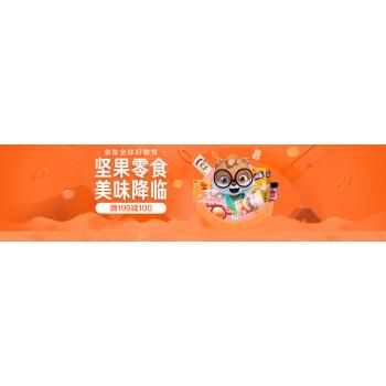 京东 双11 坚果秒杀
