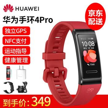 华为(HUAWEI)手环4 Pro运动男智能女情侣NFC支付计步GPS防水 华为手环4Pro-蜜语红-送大礼包