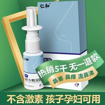 仁和鼻炎喷剂儿童鼻腔喷雾成人过敏性鼻窦炎膏鼻塞不通气洗鼻器非进口
