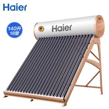 海尔(Haier)太阳能热水器家用商用 一级能效 智能定时自动上水 防冻防干烧无电可加热电辅助热水器 I6系列18支管-140升【3-4人适用】
