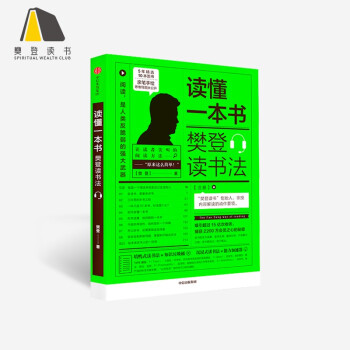 包邮 读懂一本书 :樊登读书法   樊登2019新书 樊登读书官方正版
