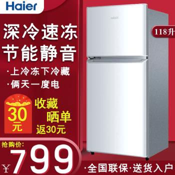 海尔(Haier)小冰箱迷你 小型家用冰箱宿舍办公室租房 节能冷藏冷冻冰箱 118升 BCD-118TMPA