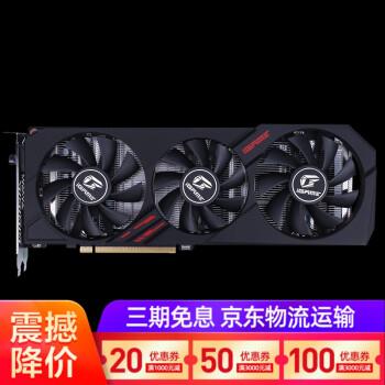 七彩虹(Colorful)iGame GeForce 台式机吃鸡版电竞游戏显卡 GTX1660 SUPER Ultra