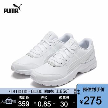 PUMA彪馬官方 男女同款情侶經典休閑鞋 FUTURE 369635 白-淺灰 02 41,降價幅度28.9%