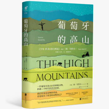 葡萄牙的高山 [The High Mountains of Portugal]小说外国图书畅销书