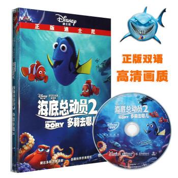 正版电影dvd海底总动员2多莉去哪儿迪士尼儿童动画高清光盘碟片