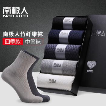 NanJiren/南极人竹纤维袜子 男款竹纤维中筒袜礼盒装 回字款 均码