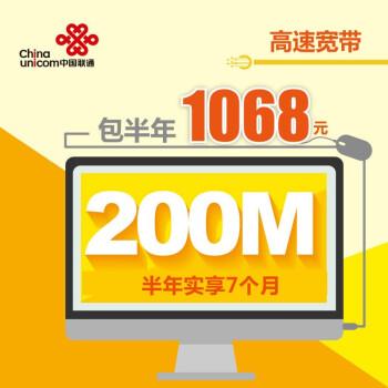 联通宽带200m_【北京联通】200m宽带 高速版(包半年 免初装费)