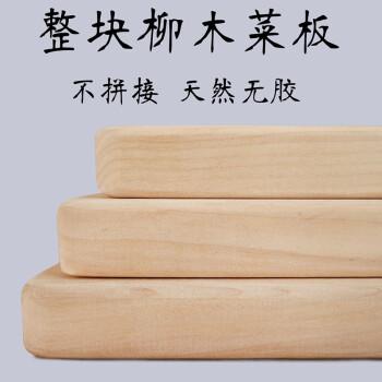柳木切菜板砧板整木家用占钻板刀板长方形粘板擀面板案菜板子 32*22*2.5整块柳木