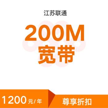 联通宽带200m_江苏联通200m宽带