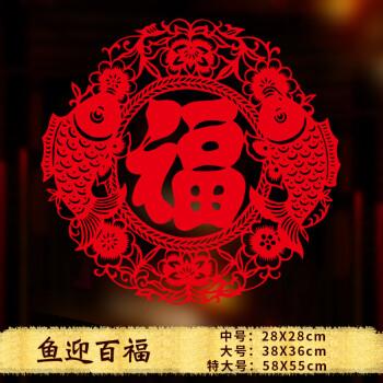 2020元旦春节新年贴纸过年装饰品窗花纸墙贴