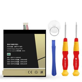 优速腾 HTC 820电池 D820u/t/s D820us/ts D826t安全耐用持久 M7 802d/t/w电池