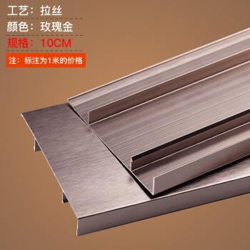 铝合金踢脚线实木金属不锈钢踢脚板白色地脚线墙角线墙贴 玫瑰金拉丝